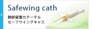 セーフウイングキャスSafewing cath