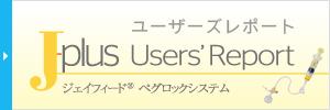 J-plus User's Report(栄養)